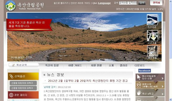 Korea,KOREA農場食宿交換綜合資訊,WWOOF,台灣最高山,度假,打工,玉山,韓國 @Helena's Blog