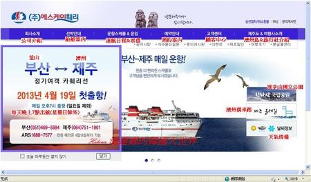 搭地鐵玩遍釜山,濟州島,船,資訊補充修正,釜山 @Helena's Blog