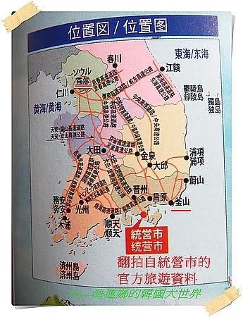 交通,住宿,統營,釜山,韓國 @Helena's Blog