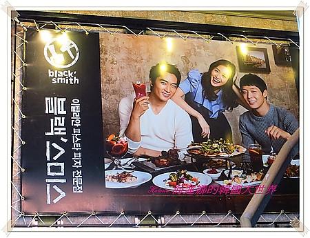 宋承憲,朴有天,美食,金泰熙,釜山,韓國,黑色史密斯 @Helena's Blog