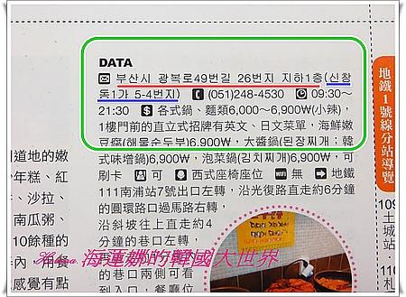 地址,搭地鐵玩遍釜山,資訊補充修正,釜山,韓國 @Helena's Blog