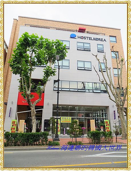 Hostel,Korea,世界文化遺產,住宿,昌德宮,韓國,首爾 @Helena's Blog