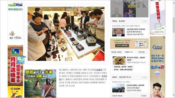 Home,plus,海雲台,海雲臺,紀念品,觀光公社,購物,釜山,韓國 @Helena's Blog