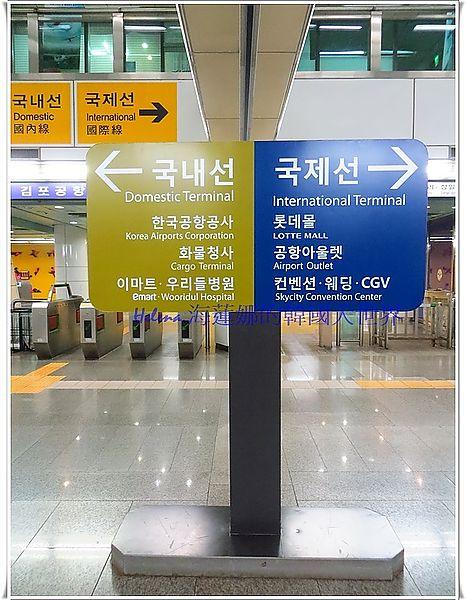 交通,出境,廉價航空,易斯達,退稅,金浦機場,韓國,首爾 @Helena's Blog