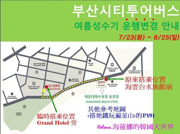 交通,海雲台,觀光巴士,釜山,韓國 @Helena's Blog