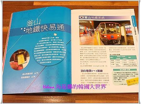 地鐵,慶州,搭地鐵玩遍釜山,旅遊書,濟州島,資訊補充修正,釜山,鎮海,韓國 @Helena's Blog