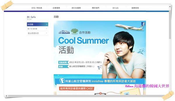 innisfree,登機證,購物,釜山,釜山航空,韓國 @Helena's Blog