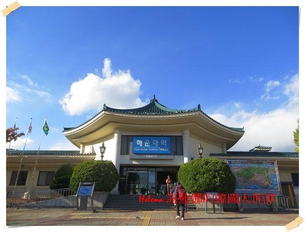 交通,松亭,海雲台,火車站,釜山,韓國 @Helena's Blog
