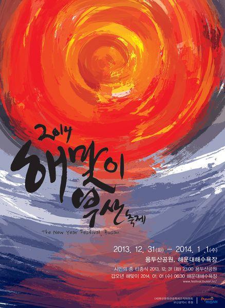 綜合,跨年活動,釜山,韓國 @Helena's Blog