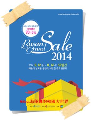2014,購物,釜山,韓國 @Helena's Blog