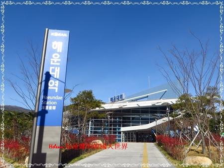 交通,新站,海雲臺火車站,釜山,韓國 @Helena's Blog