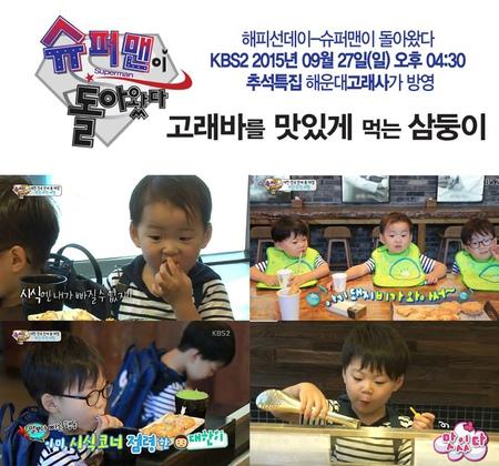 三胞胎,古來思魚糕,宋一國,美食,超人回來了,釜山,韓國 @Helena's Blog