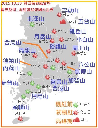 內藏山,慶州,楓葉,綜合,釜山,雪嶽山,韓國,首爾 @Helena's Blog
