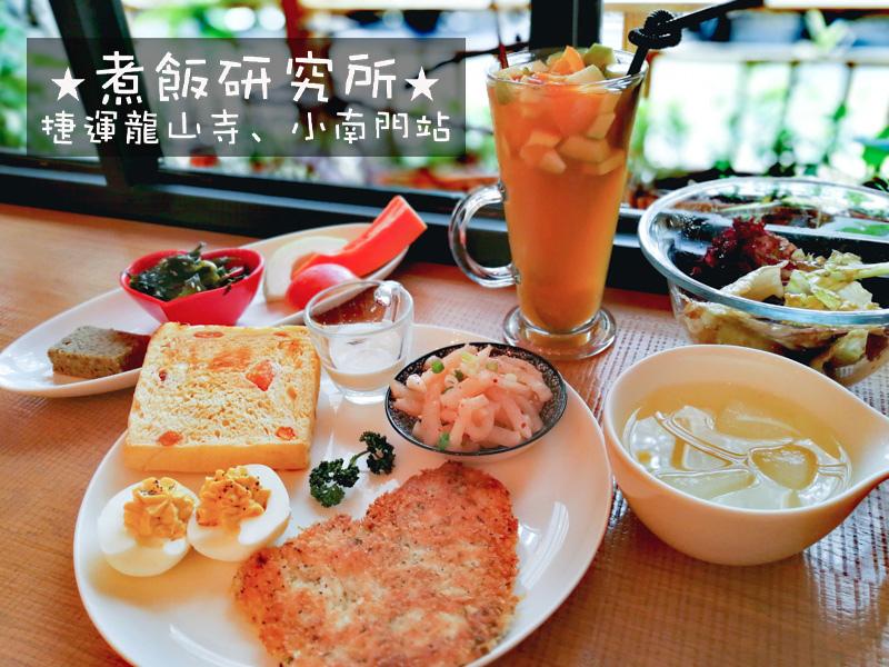 台北,台北食記,小南門站,早午餐,煮飯研究所,美食,龍山寺站 @Helena's Blog