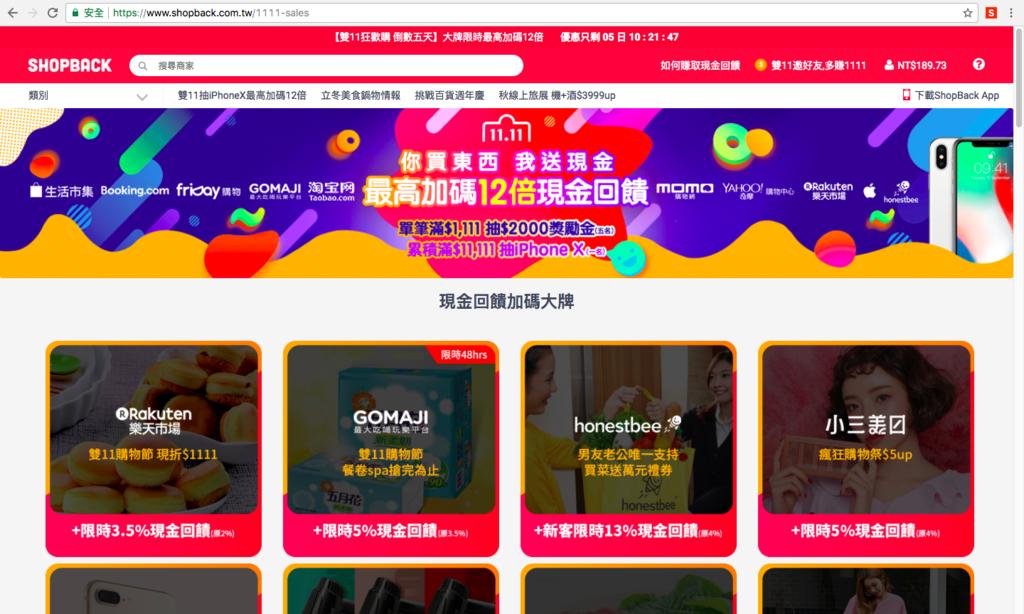 Booking.com,ShopBack,世界旅行,台灣寶島,台灣綜合,旅遊好物,日本旅行,現金回饋,生活高手,聰明旅遊,關於我/合作紀錄,限時加碼,韓國旅行 @Helena's Blog
