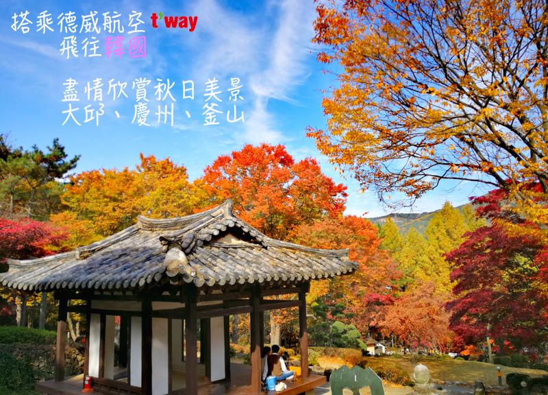 大邱,德威航空,慶州,綜合,賞楓,釜山,韓國 @Helena's Blog