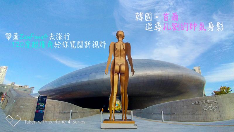 120度超廣角,ASUS,ZenFone4,孔劉,景點,華碩,韓國,首爾 @Helena's Blog