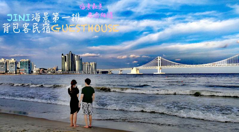 住宿,廣安大橋,廣安里,廣安里海水浴場,海景,釜山,釜山遊/宿,韓國,韓國旅行 @Helena's Blog