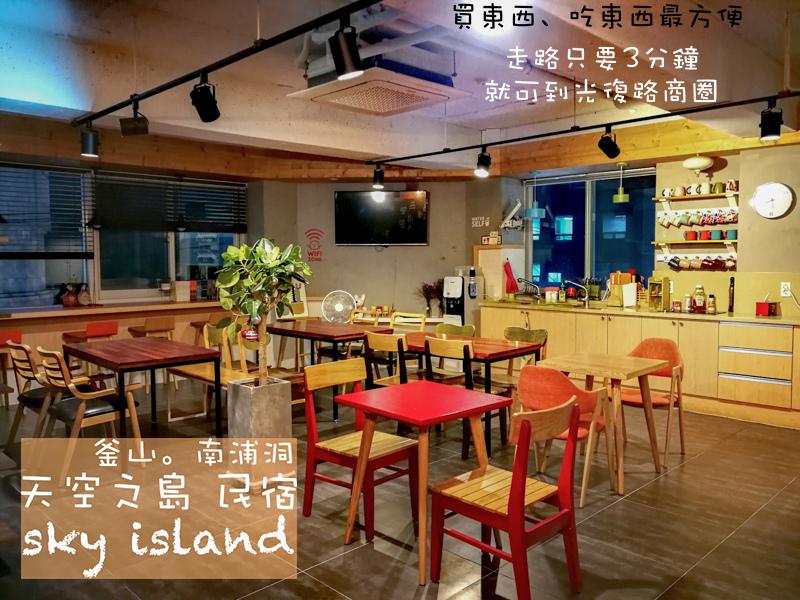 住宿,光復路,南浦洞,天空之島,釜山,釜山遊/宿,韓國,韓國旅行 @Helena's Blog