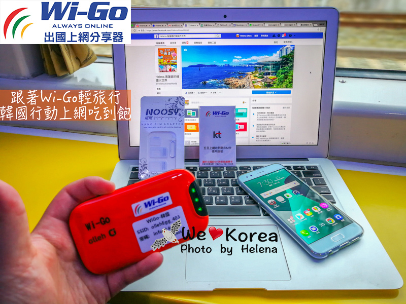 Go,Wi,上網吃到飽,世界旅行,仁川,大邱,慶州,旅遊好物,日本旅行,綜合,行動上網,釜山,韓國,韓國旅行,首爾 @Helena's Blog