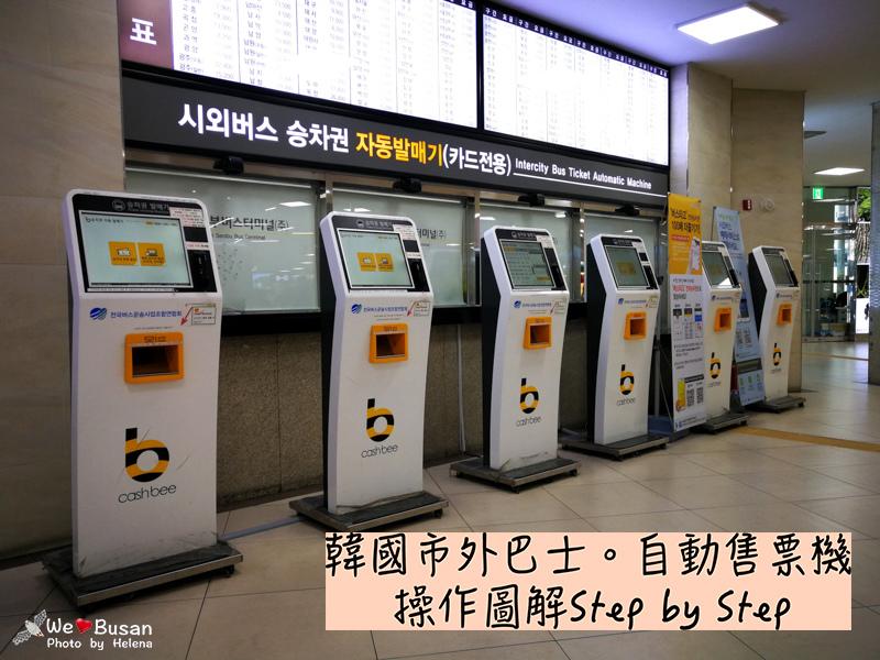 交通,市外巴士,自動售票機,韓國,韓國實用資訊,韓國旅行,韓國綜合 @Helena's Blog