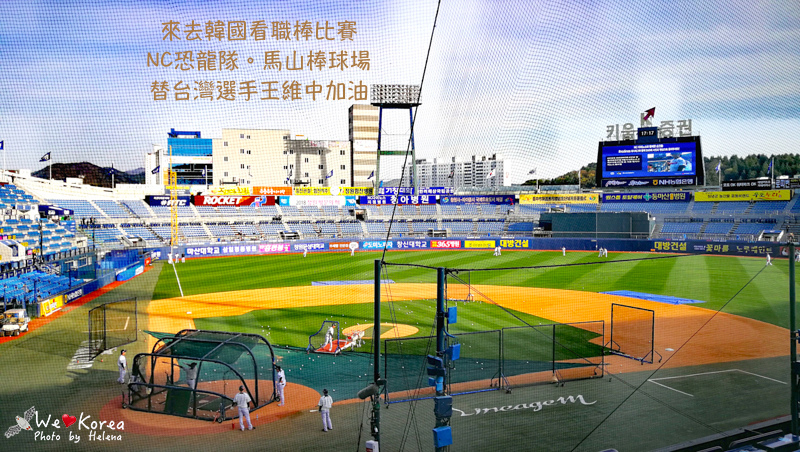 NC恐龍隊,慶尚南道遊/宿,昌原遊/宿,棒球場,王維中,簽名,韓國,韓國旅行,馬山 @Helena's Blog