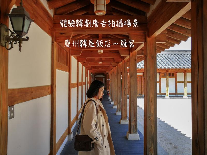 epigram,孔劉,慶尚北道遊/宿,慶州,慶州遊/宿,羅宮,韓國,韓國旅行 @Helena's Blog