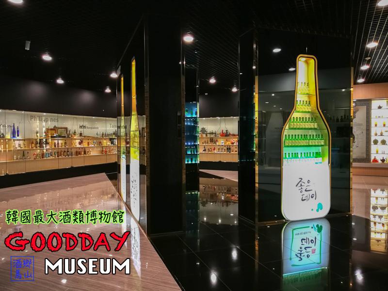 GOODDAY,MUSEUM,好日子,慶尚南道遊/宿,昌原遊/宿,舞鶴,酒博物館,韓國,韓國旅行,馬山 @Helena's Blog