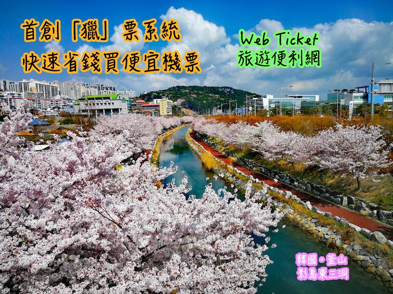 Ticket,Web,世界旅行,交通,便宜機票,免立即付款,國外旅遊,旅遊便利網,日本旅行,獵票,關於我/合作紀錄,韓國旅行,預先選位 @Helena's Blog