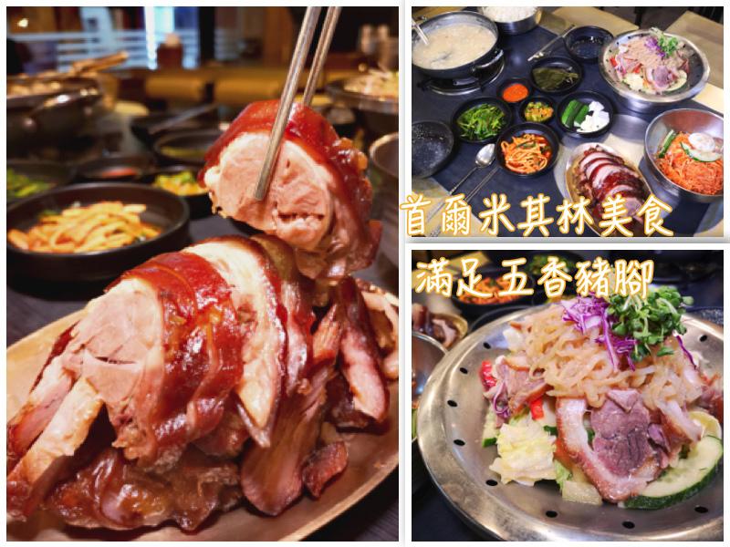 滿足五香豬腳,米其林,美食,豬腳,韓國,韓國旅行,首爾,首爾美食 @Helena's Blog