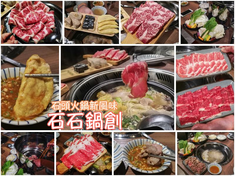 台北,台北食記,小巨蛋站,捷運美食,火鍋,石頭火鍋,美食 @Helena's Blog