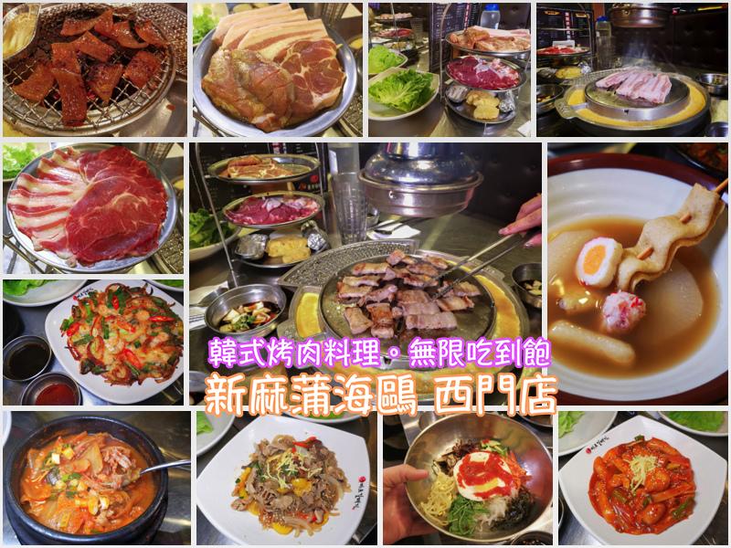 台北,台北食記,吃到飽,已歇業(台灣),捷運西門站,韓式烤肉 @Helena's Blog