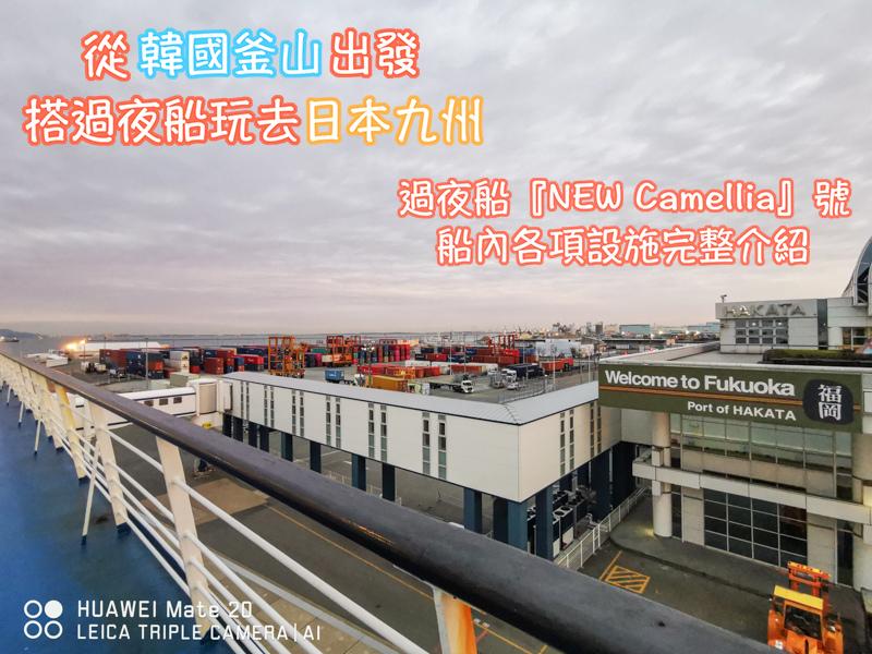 Camellia,NEW,九州,交通,日本,釜山,韓國 @Helena's Blog