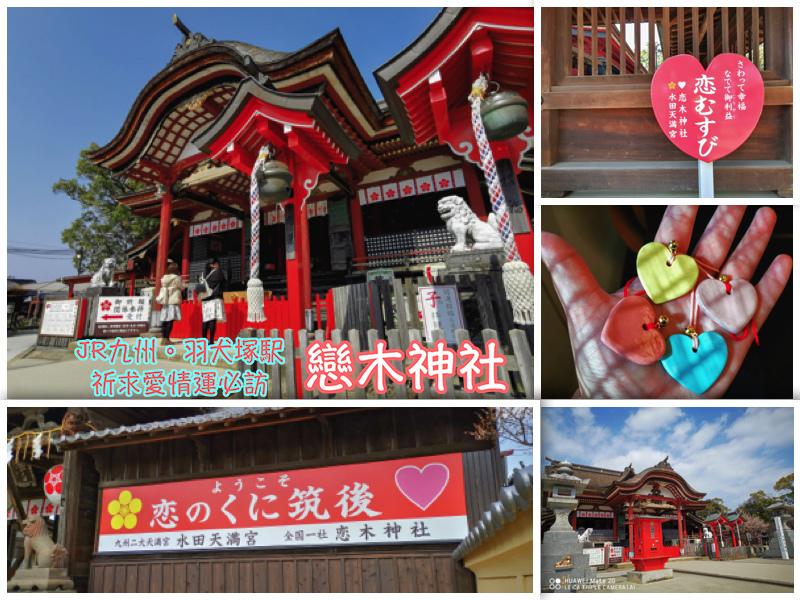 九州,九州遊/宿,日本,日本旅行,景點,福岡,筑後 @Helena's Blog