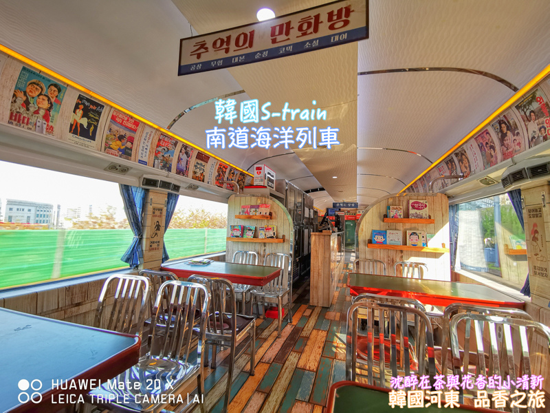 S,train,慶尚南道遊/宿,河東,河東遊/宿,觀光列車,釜山,韓國,韓國之旅 @Helena's Blog