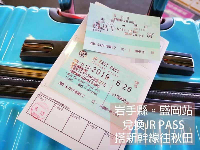 JR,PASS,交通,岩手,日本,東北,盛岡,秋田,鐵路便當 @Helena's Blog