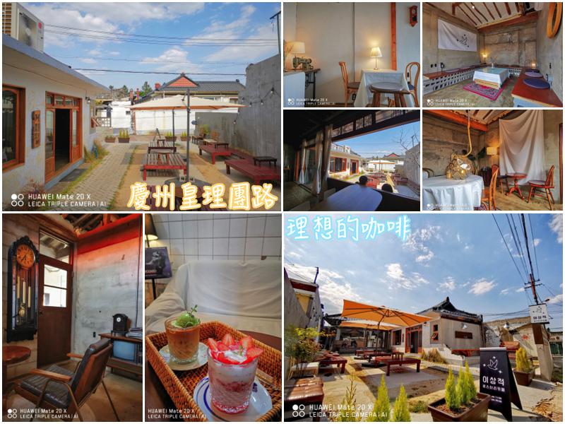 咖啡,慶尚北道,慶尚北道遊/宿,慶州,慶州遊/宿,理想的,皇理團路,韓國,韓國旅行 @Helena's Blog