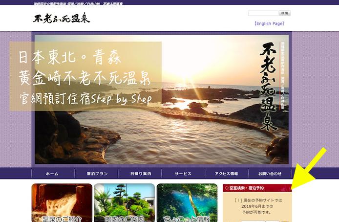JR五能線之旅,住宿,夏日女子小旅行,日本旅行,東北遊/宿 @Helena's Blog