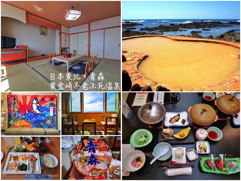 JR五能線之旅,不老不死溫泉,五能線,住宿,夏日女子小旅行,日本,日本旅行,日本東北,東北,東北遊/宿,離海最近的溫泉 @Helena's Blog