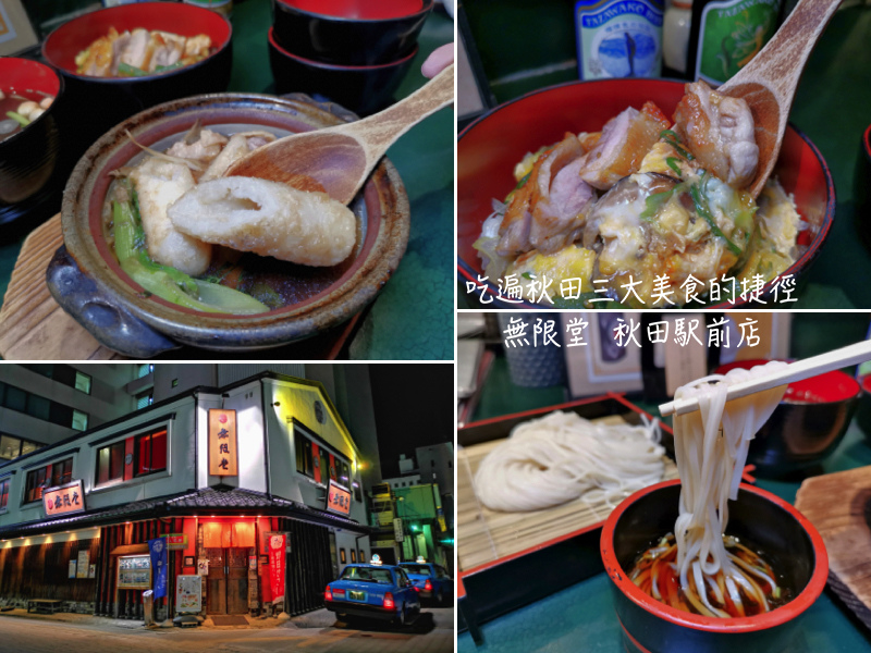 日本,東北,比內地雞親子丼,秋田,稻庭烏龍麵,米棒鍋,美食 @Helena's Blog