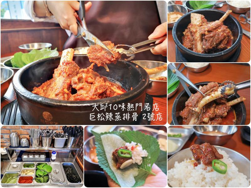 大邱,大邱10味,大邱美食,巨松,美食,辣蒸排骨,韓國,韓國旅行 @Helena's Blog