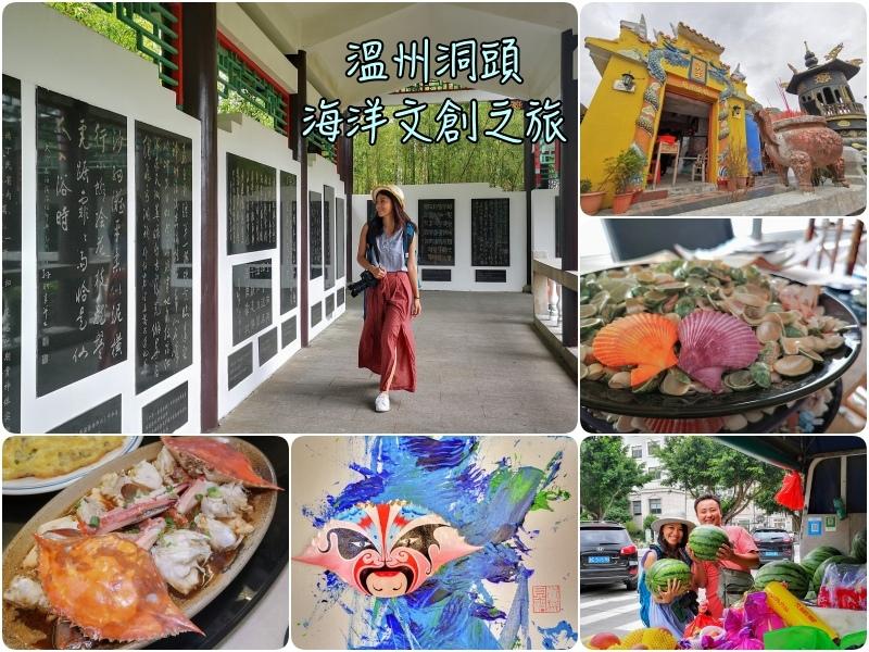 世界旅行,中國,中國旅行,洞頭,浙江,浙江溫州,海鮮,溫州 @Helena's Blog