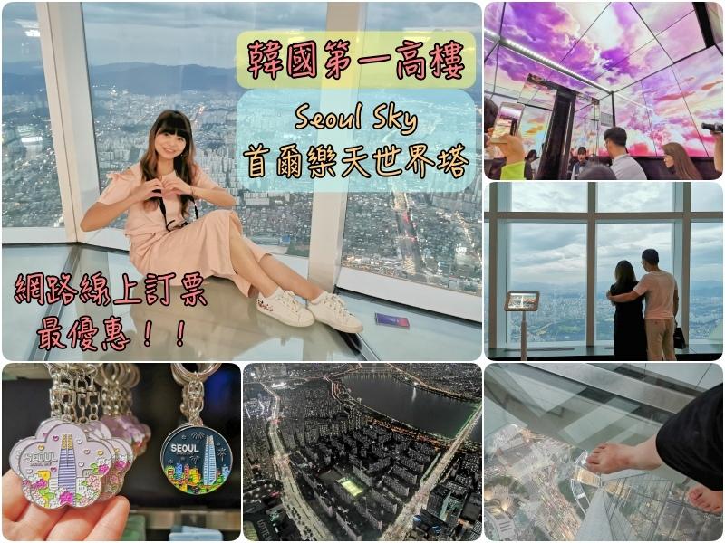 Seoul,Sky,景點,韓國,韓國旅行,首爾,首爾樂天世界塔瞭望臺,首爾遊/宿 @Helena's Blog