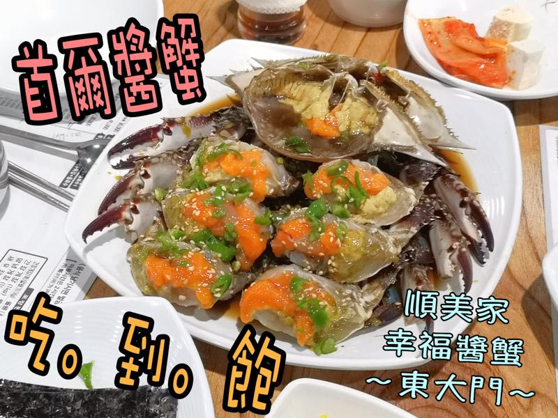 吃到飽,東大門歷史文化公園站,白飯小偷,美食,醬蟹,韓國,韓國旅行,首爾,首爾美食 @Helena's Blog