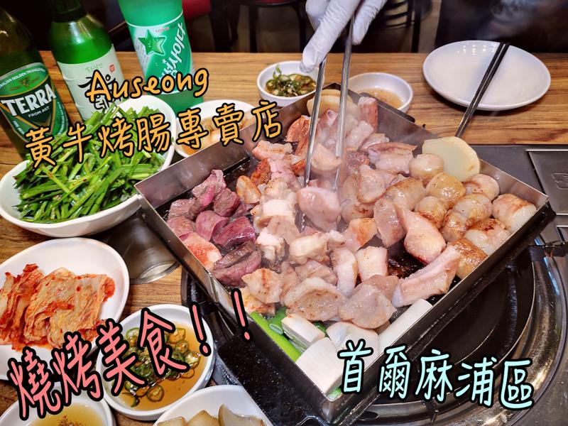 數碼媒體城站,數碼媒體城美食,美食,韓國,韓國旅行,首爾,首爾美食,黃牛烤腸 @Helena's Blog