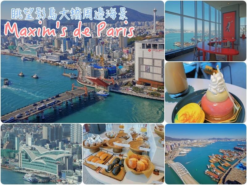 南浦,咖啡店,影島大橋,海景,釜山,釜山美食,韓國,韓國旅行 @Helena's Blog