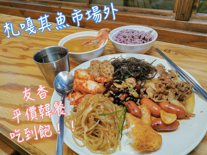 美食,豬肉湯飯,釜山,韓國,韓國旅行,首爾,首爾美食 @Helena's Blog