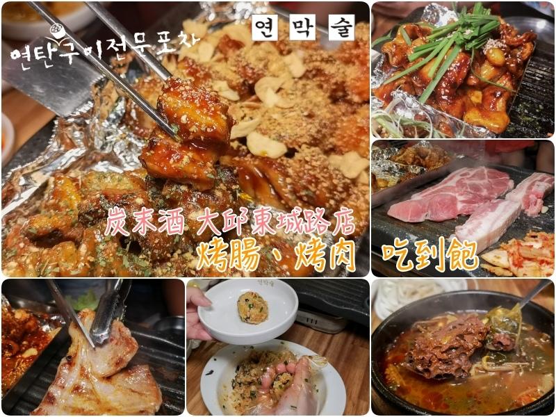 大邱,大邱美食,東城路商圈,東城路大邱,東城路美食,烤肉,烤腸,美食,韓國,韓國旅行 @Helena's Blog