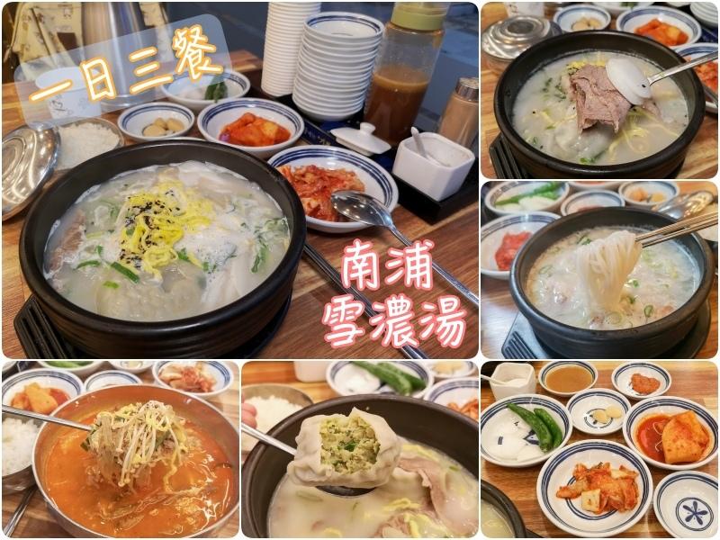 南浦雪濃湯,美食,釜山,釜山美食,雪濃湯,韓國,韓國旅行 @Helena's Blog